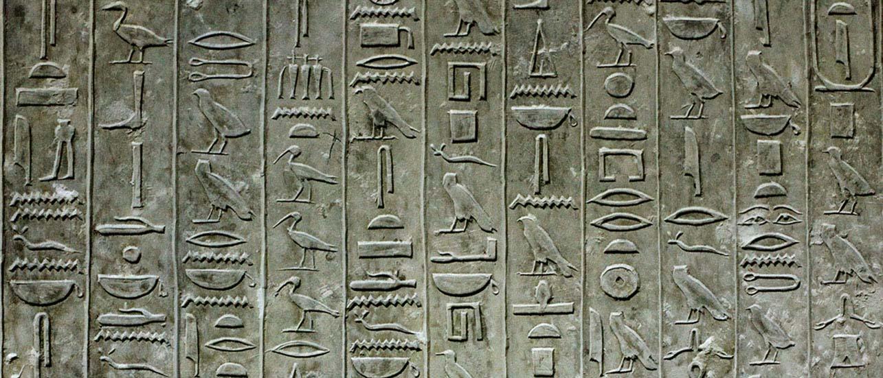 Les textes des pyramides, ici la pyramide d'Ounas, donnent un bon exemple de l'écriture en hiéroglyphe.