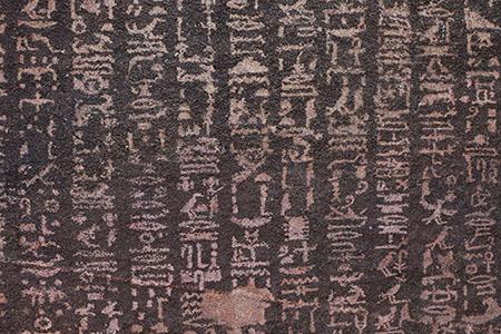 Détails des caractères de l'inscription de l'ile de Sehel