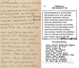 1707 1740 inscription thessalonique
