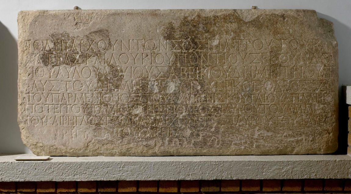 Inscription politarques British Museum