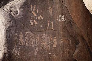 Inscriptions sur l'île de Sehel